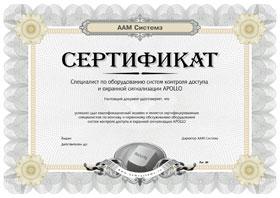 Сертификат специалиста ААМ Системз