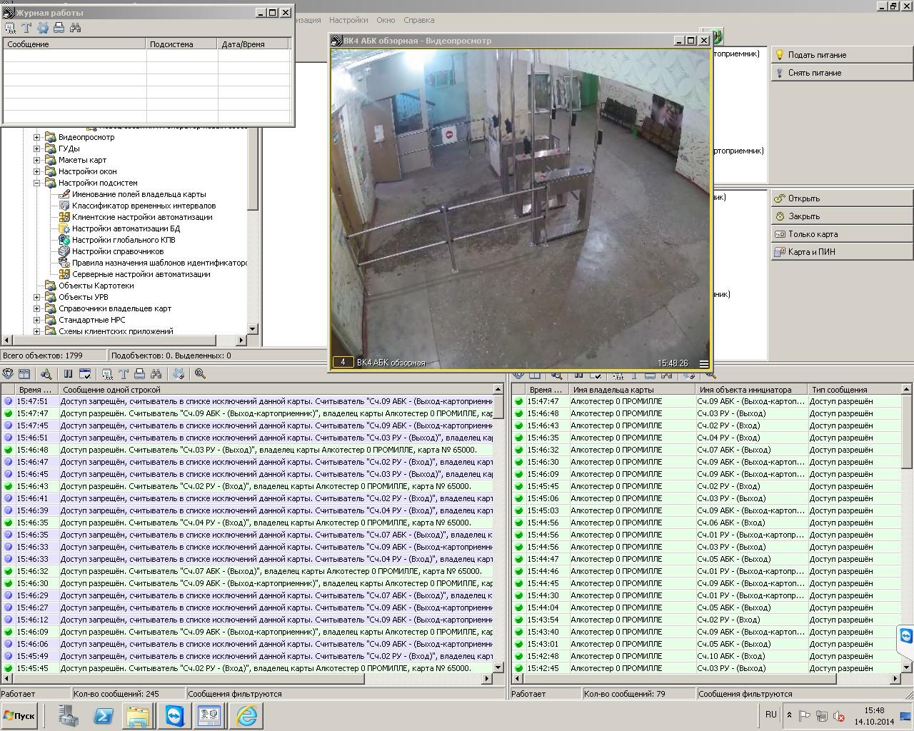 Интеграция алкотестеров в СКУД: программный интерфейс