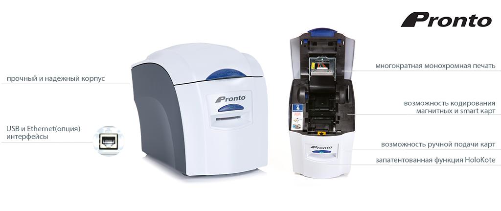 Схема типового комплекта для печати изображений на пластиковых картах с помощью принтера Magicard Pronto