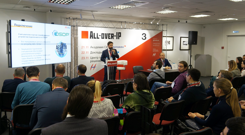 Доклад ААМ Системз на All-over-IP 2018