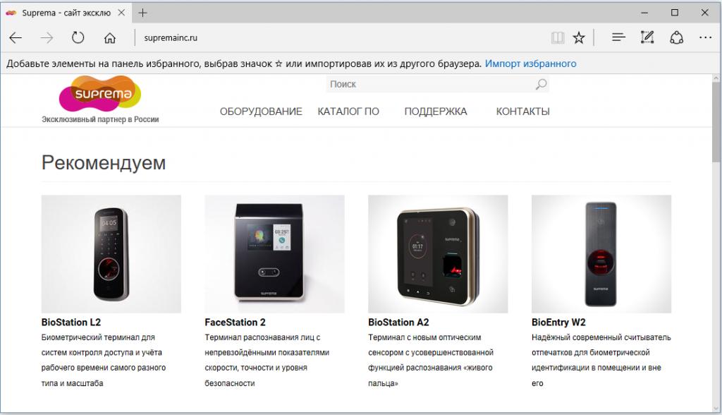 новый сайт компании Suprema