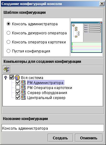 Создание конфигураций консоли LyriX