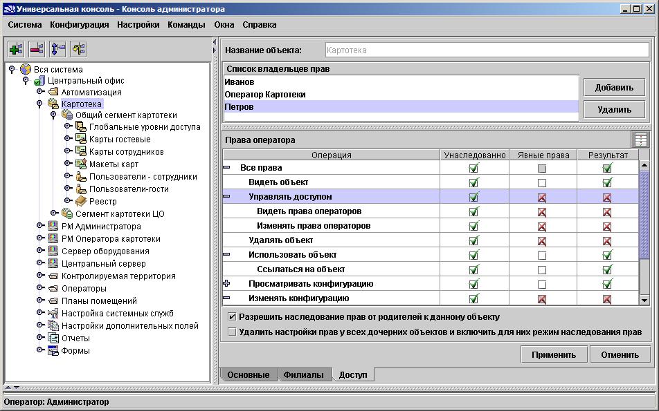 Панель настройки прав доступа операторов к объекту