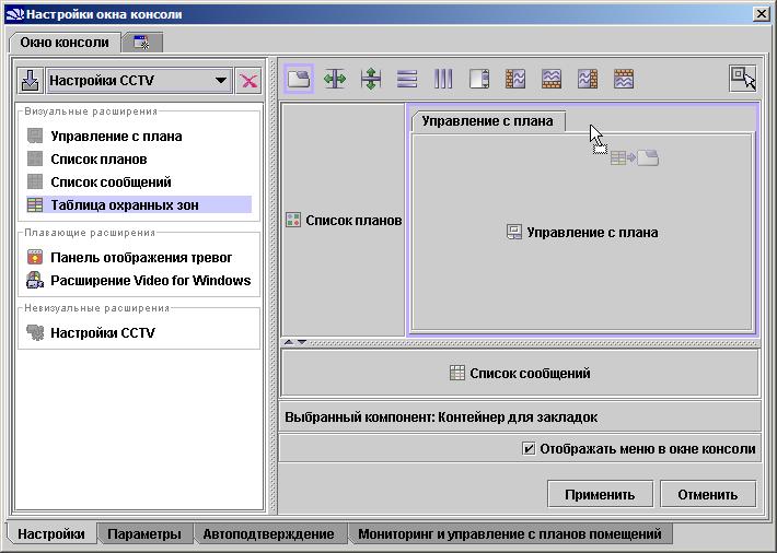 Редактор конфигураций консоли