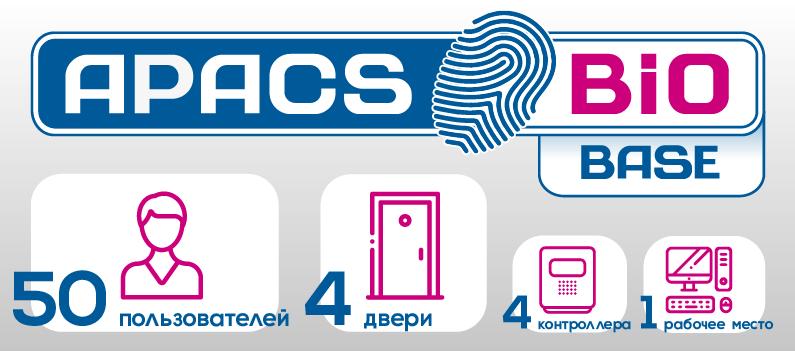 Бесплатная версия APACS Bio