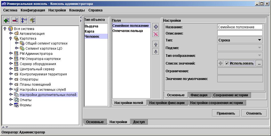 Пример задания списка дополнительных полей для объекта Человек